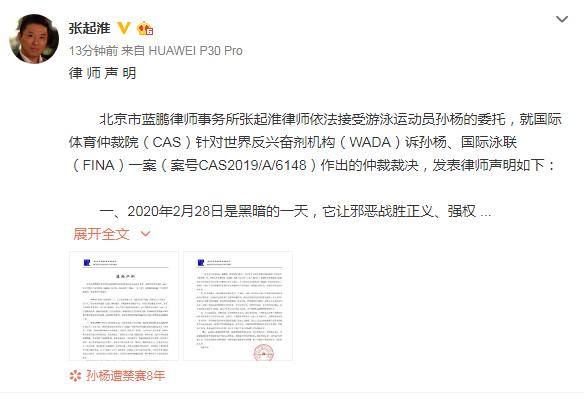 孙杨律师:30日内上诉 孙杨衷心感谢祖国的培养