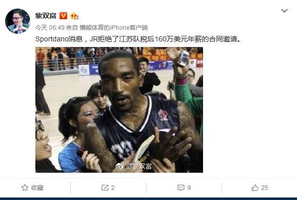 JR拒绝CBA江苏队税后160万美元年薪合同
