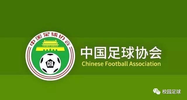 中国足协发布2019年室内五人制甲级联赛竞赛规程