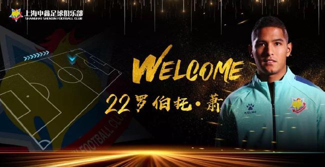 罗伯托萧初转会手续终于办妥 本轮进申鑫中甲名单