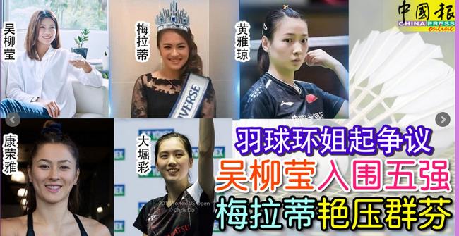 印尼媒体搞羽球环球小姐选美 结果第一名遭非议