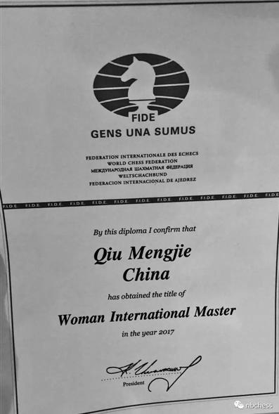 裘孟洁的国际象棋特级大师证书