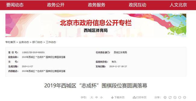 北京市人民当局网站截图
