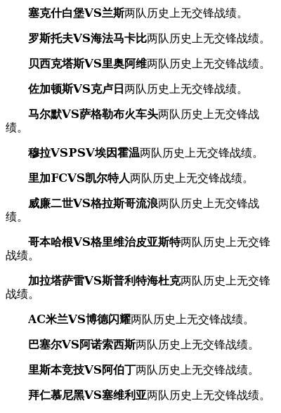 中国足球彩票20037期胜负游戏14场交战记录