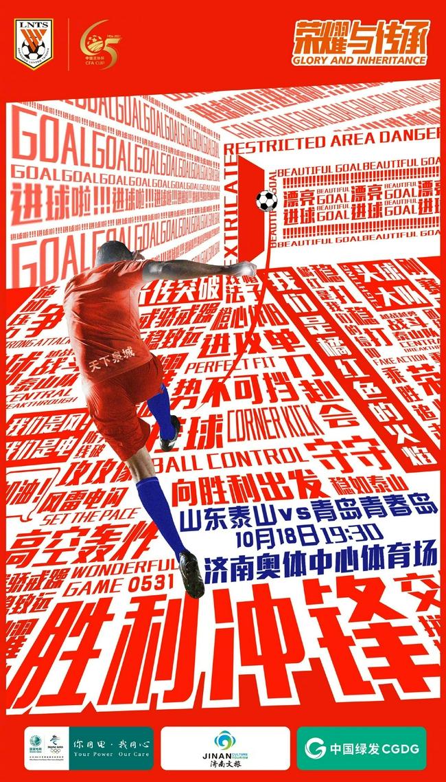 山东泰山发布足协杯vs青岛青春岛海报:胜利冲锋