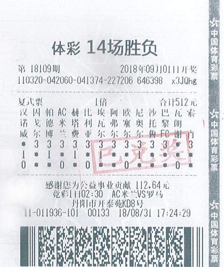 双选精准防中冷门 生意人斩获足彩头奖551万