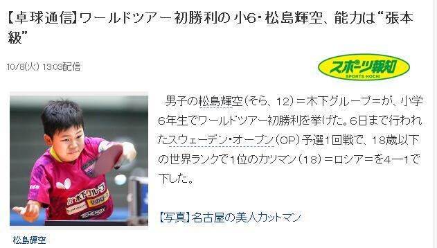 """日本男乒主帅赞12岁松岛辉空:能力是""""张本级"""""""