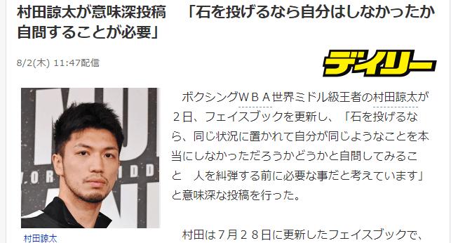 日本拳协会长被要求辞职 奥运冠军:他就是个祸害