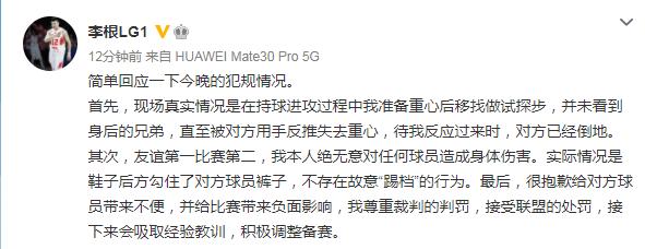 """《【杏耀注册地址】李根回应""""踢裆"""":绝非有意 尊重判罚接受处罚》"""