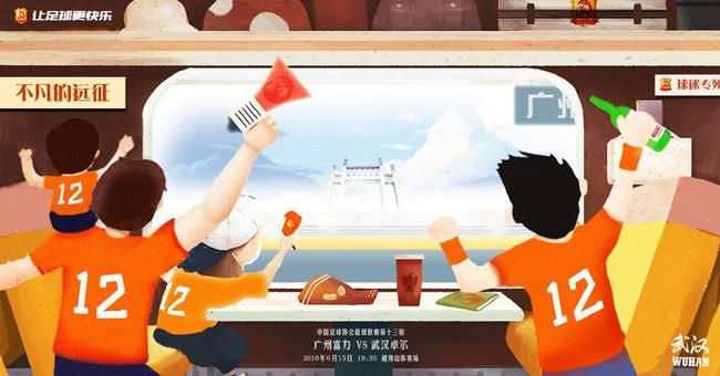 卓爾本場比賽主題海報