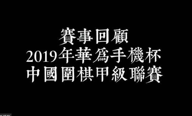 我们一起走过的围棋2019 中国围甲联赛赛事回顾