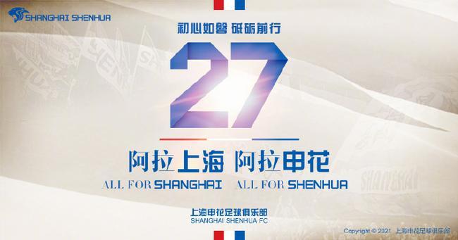 官宣!上海绿地申花正式更名为上海申花足球俱乐部