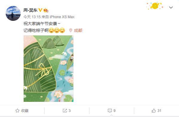 周昊东晒漫画送端午节祝福提醒球迷多吃粽子