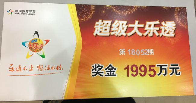 彩民揽大乐透1995万称从不守号:当场捐款6万