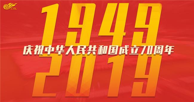 中超联赛开展国庆主题活动 礼赞新中国成立70周年