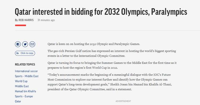 卡塔尔有意愿申办2032年奥运 2022年将举办世界杯