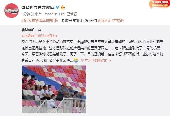 记者:卡纳瓦罗目前还没有与广州队解约