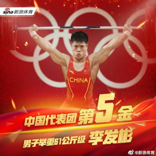 中国奥运再造伟大新成就 出战举重男选手全夺冠!