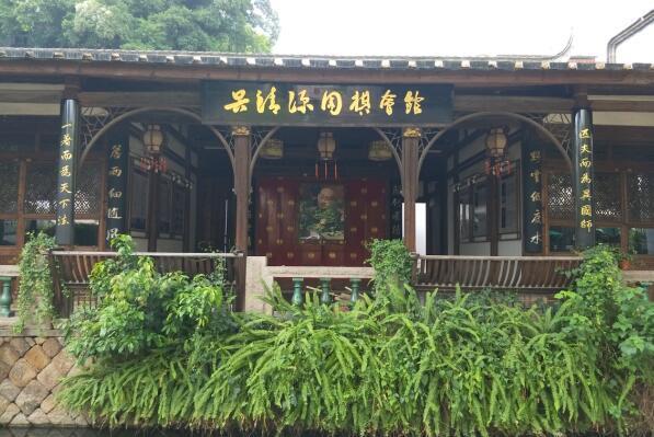 吴清源围棋会馆将作为吴清源杯的赛场