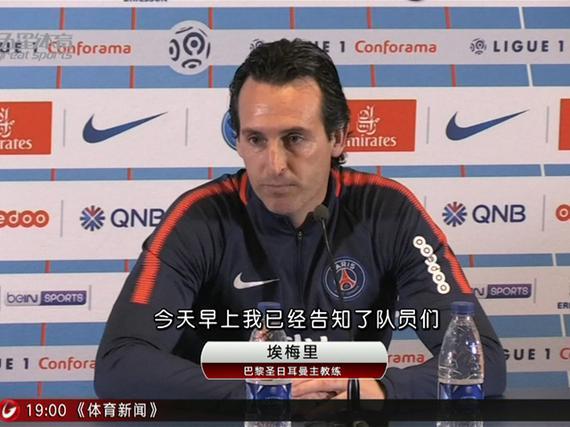 视频-埃梅里宣布赛季结束后离开巴黎圣日耳曼