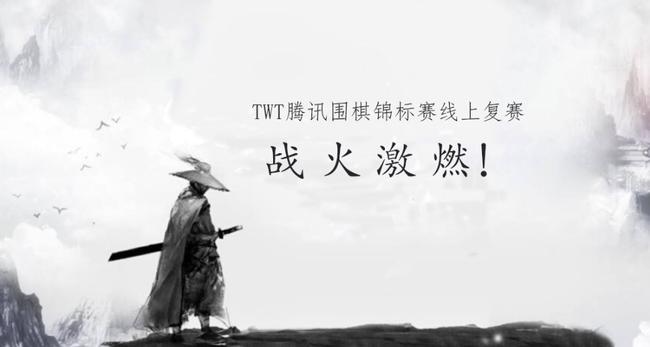 2018TWT腾讯围棋锦标赛 线上复赛重燃江湖!