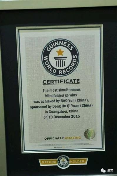 围棋史上的12月20日:盲棋多面打世界纪录诞生 第3张