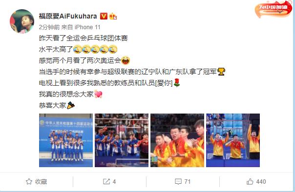 福原爱看全运会乒乓球大战:水平太高了