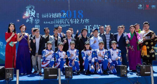 2018福特撼路者围棋汽车拉力赛在昌都开幕