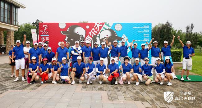 全明星高尔夫球队非凡之路7月赛