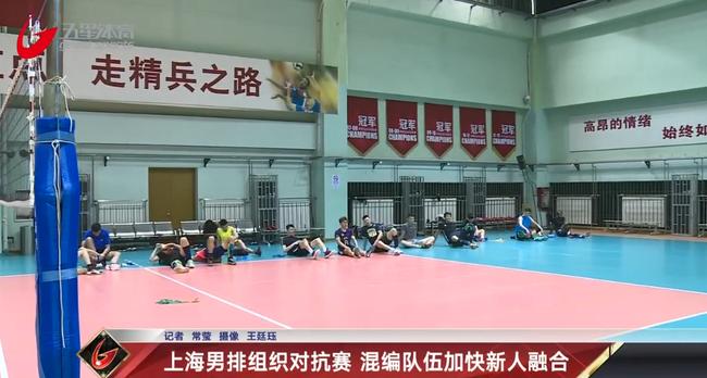 上海男排集训力求创新 沈琼:没比赛队员都很乏
