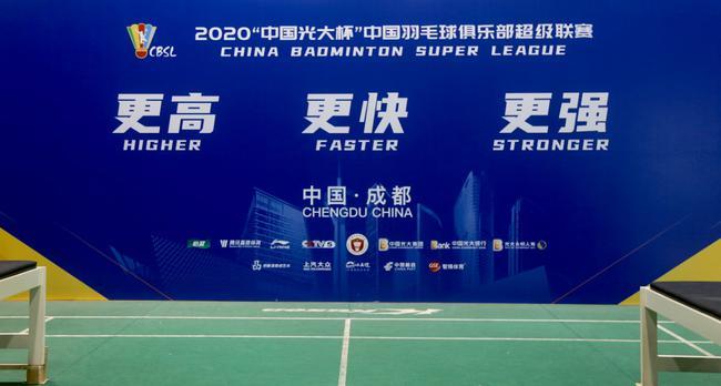 2020羽超联赛正式揭幕 高昉洁复出谌龙陈雨菲出战