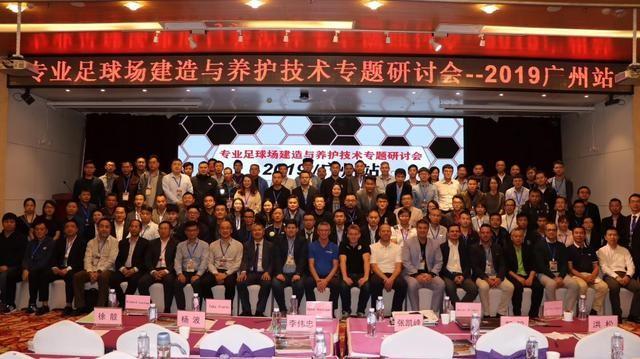 2019专业足球场建造与养护技术专题研讨会在广州举行