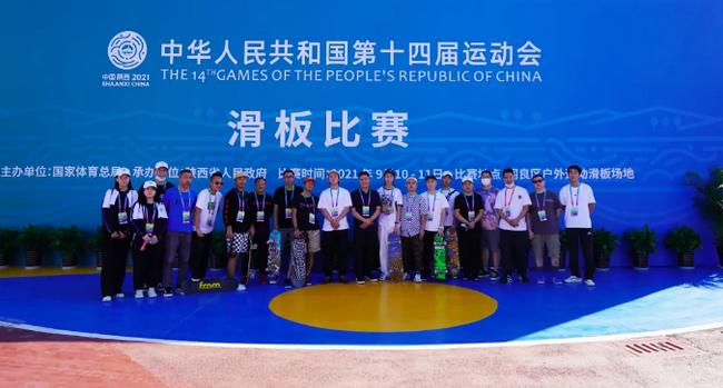 十四运滑板赛即将打响 陕西广东等队争冠热门