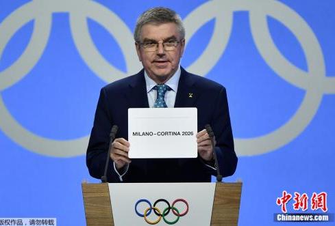 意大利的米兰/科尔蒂纳丹佩佐成功胜出,获得了2026年冬奥会举办权。