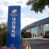 违反规定奥运选手被禁赛
