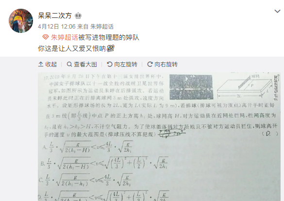 朱婷被写进高中物理教材习题 粉丝:又爱又恨!