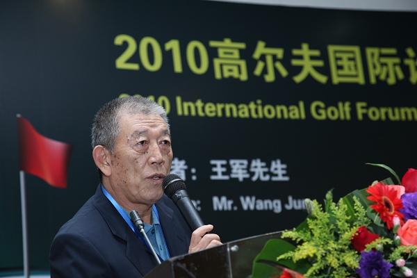 王军在2010年朝向高尔夫论坛上发外说话
