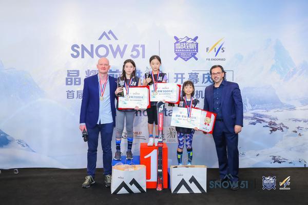 新浪杯高山滑雪模拟机挑战赛颁奖仪式