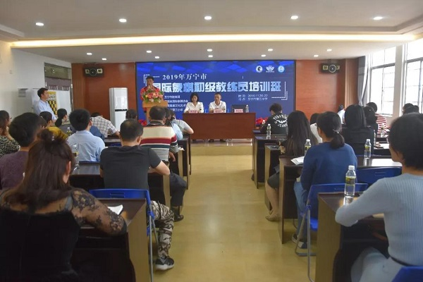 万宁50名老师参加2019年国际象棋初级教练员培训