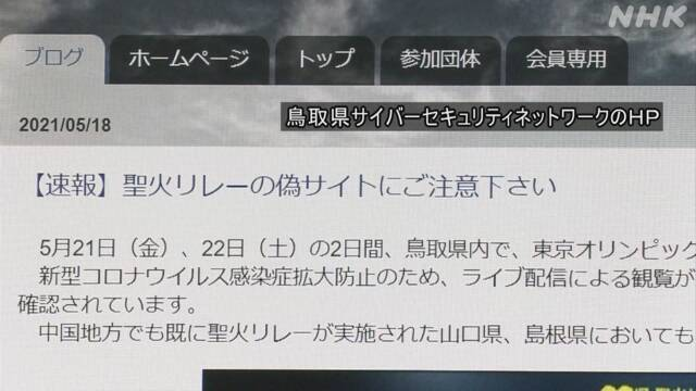 日本警察发出警告 钓鱼网站借圣火传递骗个人信息
