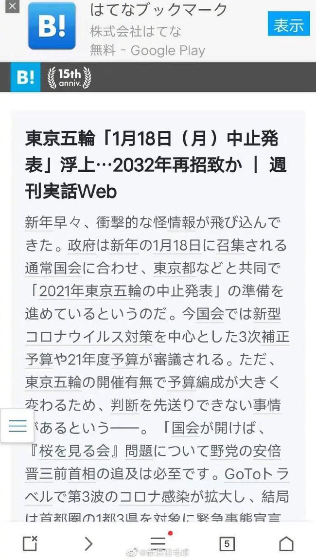 日媒:日本或于近期宣布奥运取消 力争2032再办