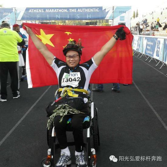 周宝林教师加入雅典马拉松