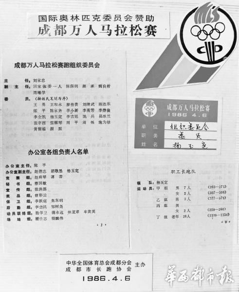 1986年万人马拉松赛的材料。
