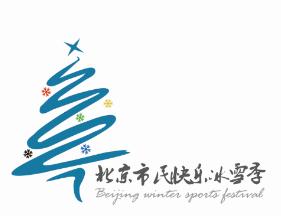 北京市民快乐冰雪季LOGO