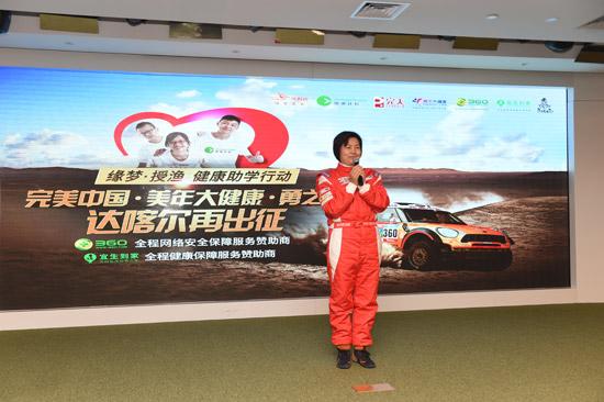 郭美玲将出征2016年达喀尔拉力赛