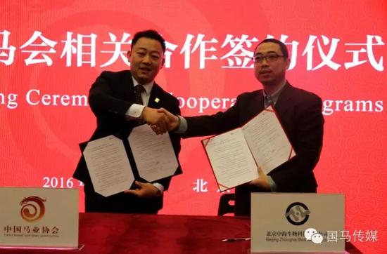 中国马会马属动物安全福利中心主任白煦(左)与北京中海生物科技有限公司经理孙晔(右)