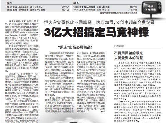 粤媒谈恒大3亿砸标王:别用屌丝眼光衡量资本智慧