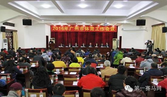 2016年广州市体育工作会议现场