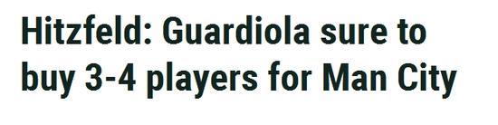 瓜帅得为曼城买入3到4名球员