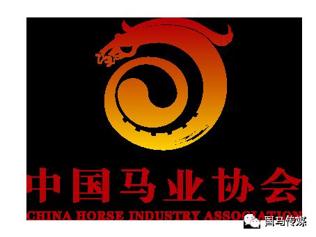 △ 中国马业协会logo